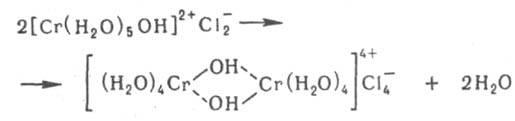 Образование многоядерных комлпексов солями хрома