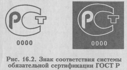 документ информации и маркировки знаком соответствия товара